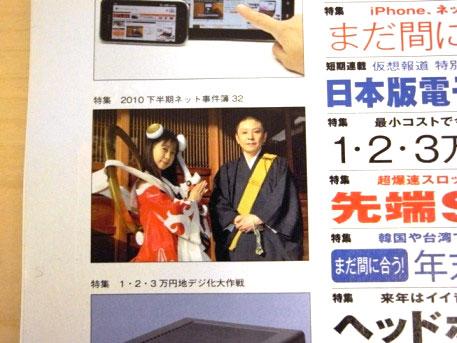 週刊アスキー12/28号に掲載されました。なんと目次にも住職ととろ美さん(とろ弁天)の2ショット写真が!『特集2010下半期ネット事件簿32』でのご掲載です。ありがとうございます。