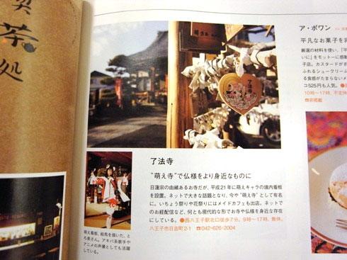 『散歩の達人~みんなの中央線案内』(交通新聞社様)にて了法寺をご紹介いただきました。ありがとうございました。