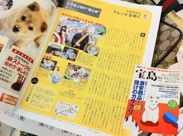 了法寺の記事が、宝島1月号に掲載されました!