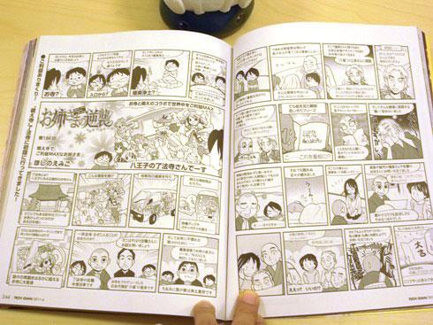 実はその中の「お姉さまの逆襲」(ルポ漫画)で掲載されていたんですねぇwww(でも18歳未満の良い子は見てはいけませんよ!)