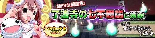 ryohoji_nanafushigi_banner_1280_320